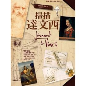 掃描達文西:近150幅達文西親筆手稿,看一代奇才如何啟發人類文明世界