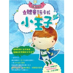 小王子立體童話卡片:典藏紀念版