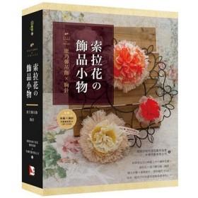 索拉花の飾品小物:康乃馨吊飾x胸針(書+材料包)