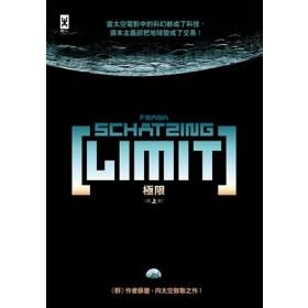 極限 LIMIT [上](《群》作者薛慶太空跨界小說)