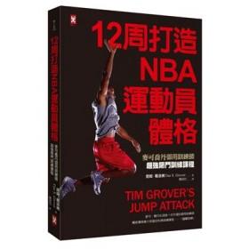 12周打造NBA運動員體格:麥可喬丹御用訓練師超強閉門訓練課程
