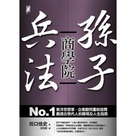 孫子兵法商學院:NO.1東洋思想家‧企業顧問重新詮釋,最適合現代人的職場及人生指南