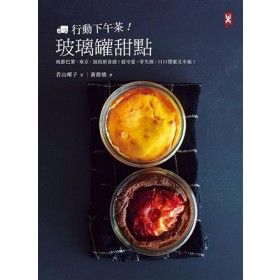 行動下午茶!玻璃罐甜點:風靡巴黎、東京、紐約新食感!超可愛,零失敗,口口甜蜜又幸福!