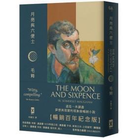月亮與六便士【暢銷百年紀念版】:奠定毛姆文學地位的夢想之書(名家導讀·精裝全譯本)