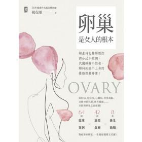 卵巢是女人的根本:婦產科女醫師教你內分泌不失調、代謝排毒不怕老、婦科疾病不上身的優雅保養專書!