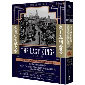 從上海到香港,最後的金融大帝:令中共忌憚,支配近代中國經濟200年的猶太勢力【沙遜&嘉道理金融王朝】