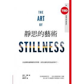 靜思的藝術 (TED Books系列)