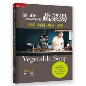 樋口正樹輕鬆做的88道蔬菜湯:排毒、降脂、瘦身、美膚
