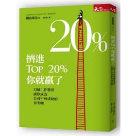 擠進TOP20%,你就贏了:33個工作態度讓你成為公司不可或缺的頂尖咖