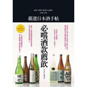嚴選日本酒手帖:愛酒人必閱!有所了解才能深入品味