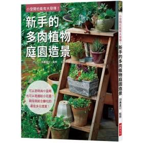 新手的多肉植物庭園造景:可以是時尚小盆栽,也可以是繽紛小花園!栽培與組合變化的最佳多元提案!