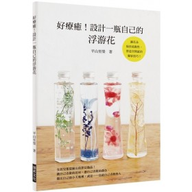 好療癒!設計一瓶自己的浮游花