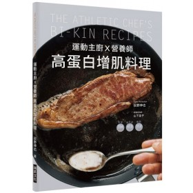 運動主廚x營養師 高蛋白增肌料理:詳細標示熱量、蛋白質、醣類,98道簡單又美味的健身食譜
