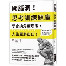 開腦洞!思考訓練題庫:學會換角度思考,人生更多出口!本書教你運用邏輯推理及各種技能,提升問題解決力,成為職場勝利組!