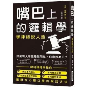 嘴巴上的邏輯學:學律師說人話!讓你說話不再輸人、不再無言以對、不再任憑對方擺布、不再感到焦躁!