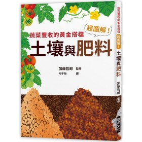 超圖解!土壤與肥料:蔬菜豐收的黃金搭擋