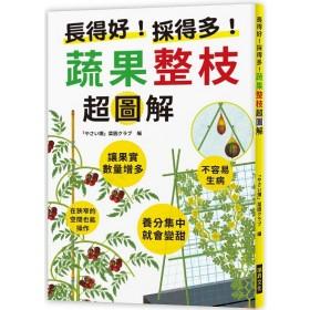 長得好!採得多!蔬果整枝超圖解:讓果實數量增多;不容易生病;養分集中就會變甜;在狹窄的空間也能操作