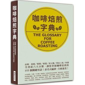 咖啡焙煎字典:依六大分類,讓您掌握咖啡焙煎的153個關鍵用語!索引式編排,方便速查!