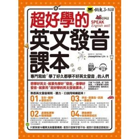 超好學的英文發音課本:專門寫給「學了好久都學不好英文發音」的人們(免費附贈虛擬點讀筆APP+1CD)