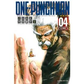 ONE-PUNCH MAN 一拳超人 4