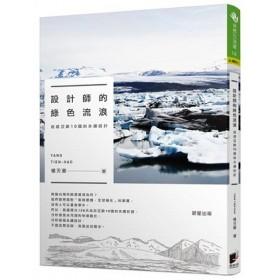 設計師的綠色流浪--巡遊亞歐10國的永續設計