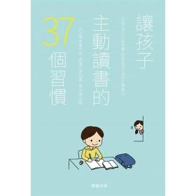 讓孩子主動讀書的37個習慣