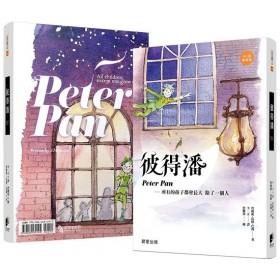 彼得潘(中英雙語版)