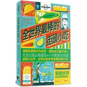 孤獨星球Lonely Planet 全世界最棒的街頭小吃:遍嚐各國巷仔內美食,還能自己動手做!
