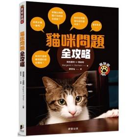 貓咪問題全攻略