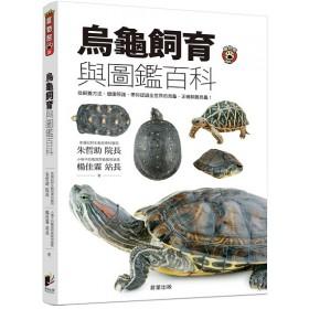 烏龜飼育與圖鑑百科:從飼養方法、健康照護,帶你認識全世界的烏龜、正確飼養烏龜!