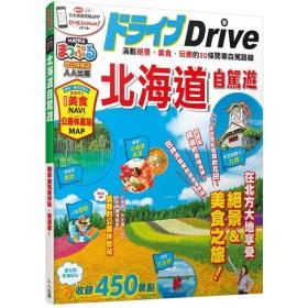 MM哈日情報誌系列24:北海道自駕遊