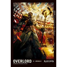 OVERLORD (10) 謀略的統治者