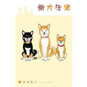 柴犬生活(全)