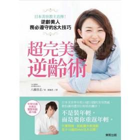 超完美逆齡術:日本美容教主直傳!逆齡美人務必遵守的8大技巧
