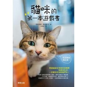 貓咪的第一本遊戲書:玩出親密與紀律!