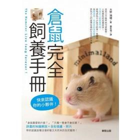 倉鼠完全飼養手冊:快來認識你的小夥伴!
