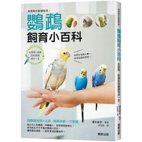 鳥類專科獸醫監修!鸚鵡飼育小百科:從飼育、訓練到與鸚鵡相伴一生