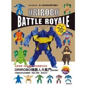 戰力全新升級!用一張色紙摺出戰鬥機器人