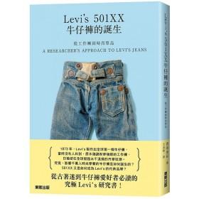 從工作褲到時尚單品:Levi's 501XX牛仔褲的誕生