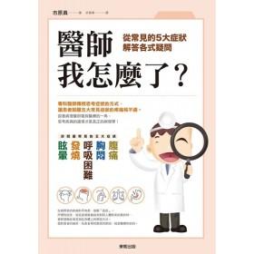 醫師,我怎麼了?從常見的5大症狀解答各式疑問