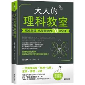 大人的理科教室:構成物理·化學基礎的70項定律