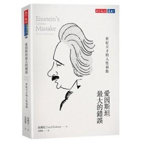 愛因斯坦最大的錯誤:世紀天才的人性弱點