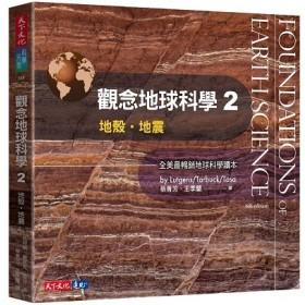 觀念地球科學2:地殼·地震