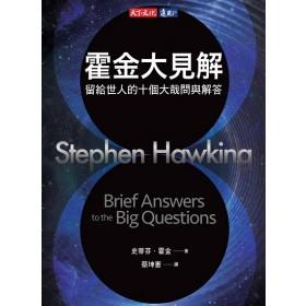 霍金大見解:留給世人的十個大哉問與解答