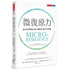 微復原力:結合科學與正向心理的幸福生活習慣