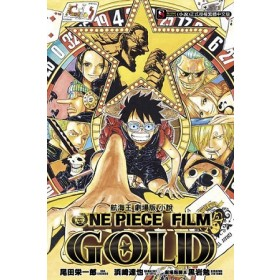 航海王劇場版小說 ONE PIECE FILM GOLD(全)
