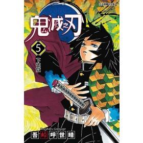 鬼滅之刃 (05)