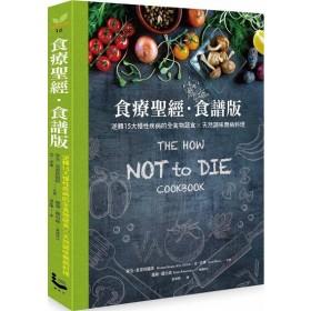 食療聖經·食譜版:預防·阻斷·逆轉15大慢性病的全食物蔬食x天然調味料理