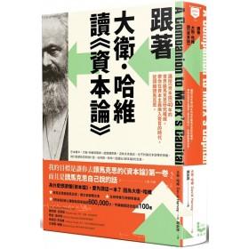 跟著大衛·哈維讀《資本論》:講授《資本論》40年的世界級馬克思研究權威,帶你在資本主義病入膏肓的時代,從頭細讀馬克思