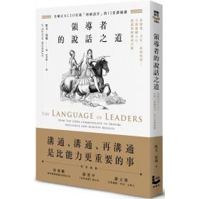 領導者的說話之道:全球百大CEO打造「領袖語言」的12堂溝通課